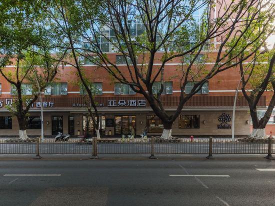 中山二路亞朵酒店(Atour Hotel (Zhongshan 2nd Road))外觀