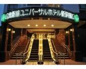 廣島站前UNIVERSAL酒店新幹線口右