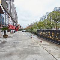 都市花園酒店(上海崇明中學店)酒店預訂