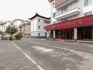 井岡山革命傳統學院酒店