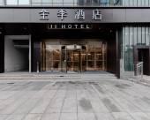 全季酒店(重慶兩江幸福廣場店)