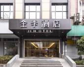 全季酒店(上海同濟大學店)