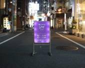 東京心齋橋書與床旅館 - 青年旅舍