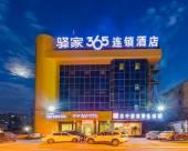 驛家365連鎖酒店(保定長城大街河北大學店)