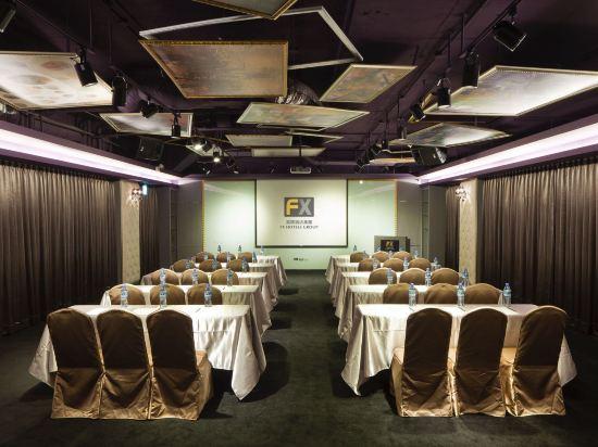 富驛時尚酒店-台北南京東路館(FX Hotel (Taipei Nanjing East Road))會議室