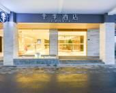 全季酒店(上海新江灣城殷高路店)