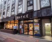 中村屋日式旅館