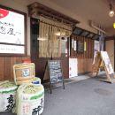 靜岡城堡酒店佐乃春