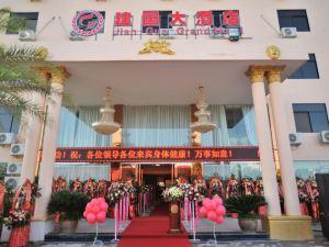 建國大酒店