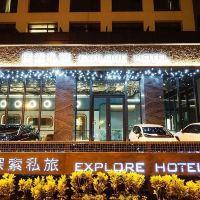 探索私旅酒店預訂