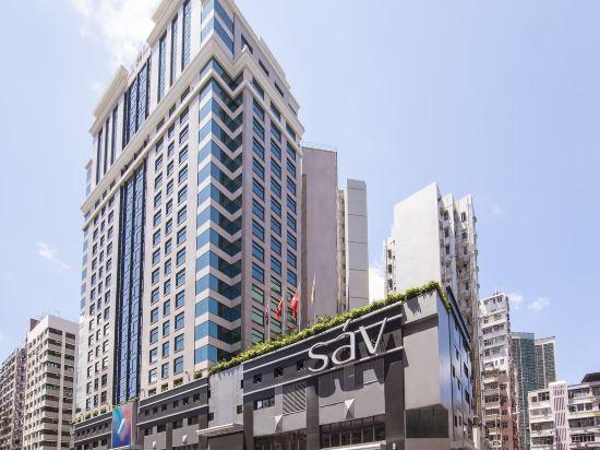 香港逸酒店(Hotel SAV)外觀