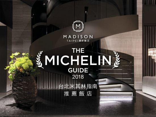 台北慕軒飯店(Madison Taipei Hotel)外觀