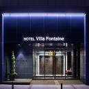 神戸三宮Villa Fontaine酒店