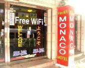 摩納哥汽車旅館