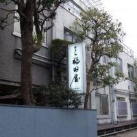 福田酒店酒店預訂