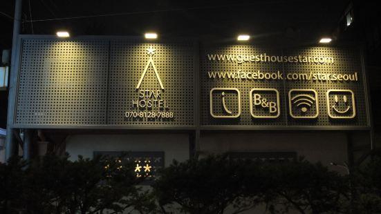 首爾東大門星星民宿