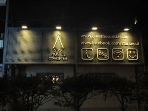 首爾東大門星旅館(Star Hostel Seoul Dongdaemun)