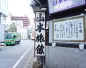 山本日式旅館