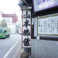 山本日式旅館酒店預訂