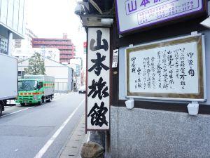 山本日式旅館(Yamamoto Ryokan)