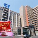 函館貝特帕科酒店(Hotel Paco Hakodate Bettei)