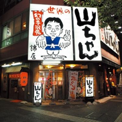 名鐵Inn酒店-名古屋錦(Meitetsu Inn Nagoya Nishiki)周邊圖片
