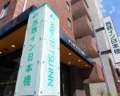 西鐵日本橋酒店