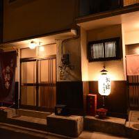 御宿東福寺2號度假屋酒店預訂