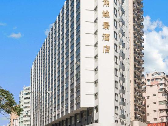 香港旺角維景酒店(Metropark Hotel Mongkok)外觀