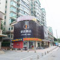 精途酒店(上海中環虹梅路店)(原茜諾精品酒店)酒店預訂