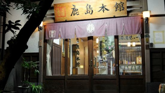 鹿島本館日式旅館