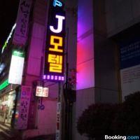 廣安裏Ĵ汽車旅館酒店預訂
