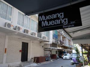 曼曼連鎖客棧-曼谷店(Mueang Mueang Inn Bangkok)