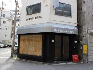 大國旅舍(Daikoku Hostel)