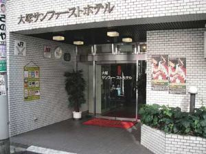大冢太陽第一酒店(Otsuka Sun First Hotel)