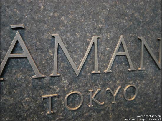 東京安縵(Aman Tokyo)其他