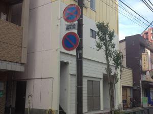 江戶東京旅舍(Edo Tokyo Hostel)