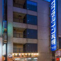 札幌膠囊旅館(僅限男性入住)酒店預訂