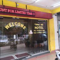 時代旅館酒店酒店預訂