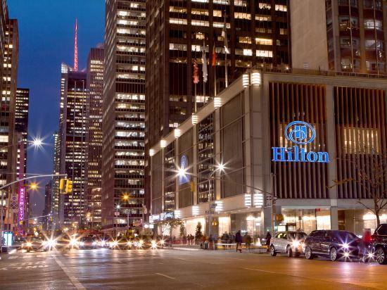紐約市中心希爾頓酒店(New York Hilton Midtown)外觀