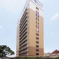 東橫酒店京濱東北線王子站北口酒店預訂