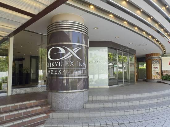 京急EX酒店高輪