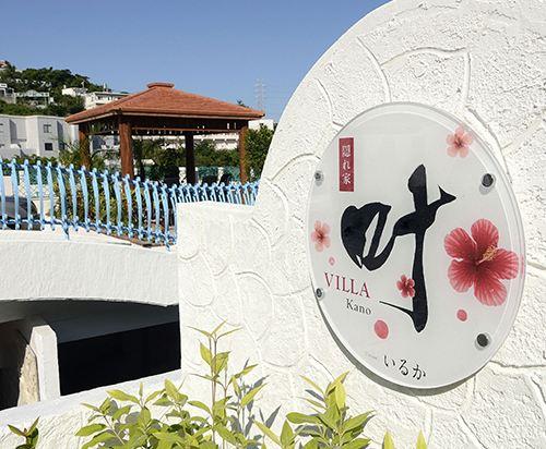 卡酷雷咖卡諾別墅(Kakurega Villa Kano)其他