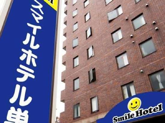 巢鴨微笑酒店