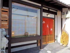 紫野庵度假屋(Murasakino-An)