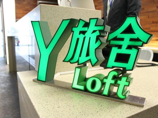Y旅舍(Y Loft)公共區域