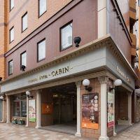 普樂美雅飯店 -CABIN- 札幌 (Premier Hotel -CABIN- Sapporo)酒店預訂
