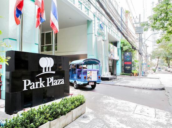 曼谷18街麗亭酒店(Park Plaza Bangkok Soi 18)外觀