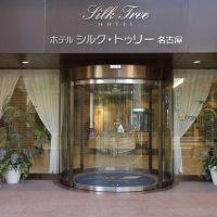 名古屋絲綢之樹酒店酒店預訂