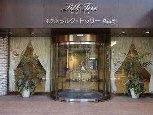 名古屋絲綢之樹酒店(Hotel Silk Tree Nagoya)
